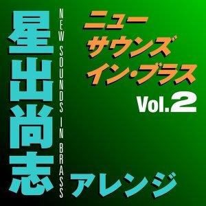 ニュー・サウンズ・イン・ブラス 星出尚志アレンジ Vol.2 (New Sounds In Brass Takashi Hoshide Arranged Volume 2)