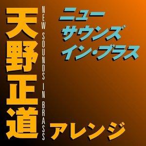 ニュー・サウンズ・イン・ブラス 天野正道アレンジ (New Sounds In Brass Masamichi Amano Arranged)