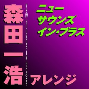 New Sounds In Brass Kazuhiro Morita Arranged