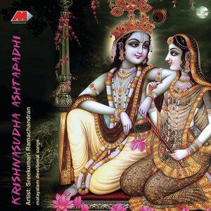 Krishna Sudha (Ashtapadhi)