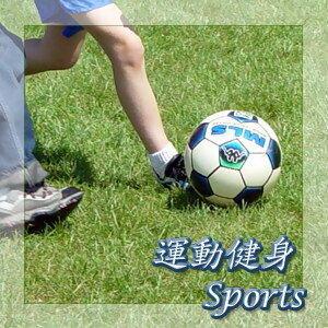 運動健身 19