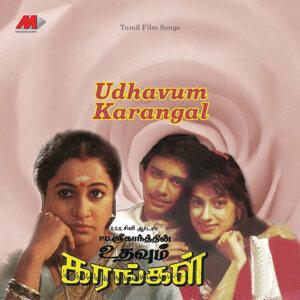 Udhavum Karangal