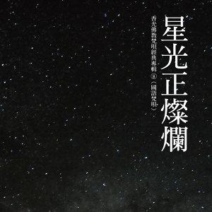 香光佛教梵唄經典專輯8 星光正燦爛