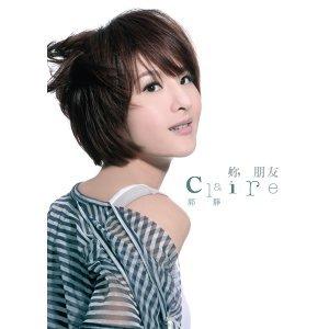 郭静(Claire Kuo) - 妳朋友专辑- KKBOX2014大鵬灣賽車場賽事