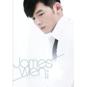 個人首張EP (James Wen Premier EP)