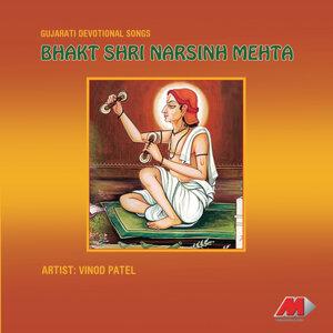 Bhakta Shri Narsinh Mehta