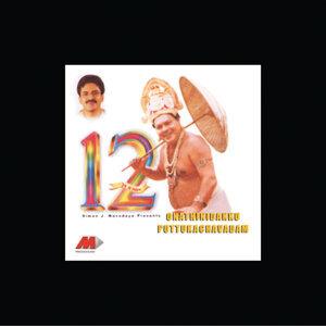 Onathinidakku Puttukachavadam (Original Motion Picture Soundtrack)