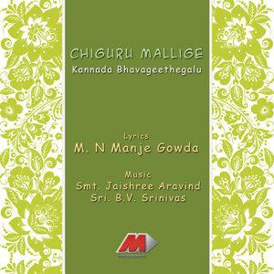 Chiguru Mallige
