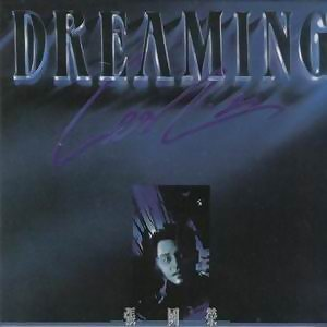 復黑王-DREAMING