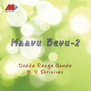 Maavu Mallige (Bhava Geethagalu)