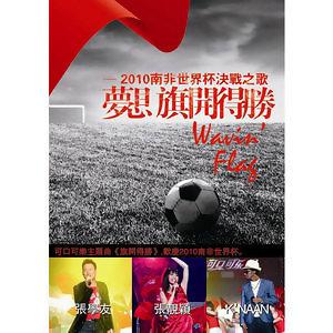 Meng Xiang --Qi Kai De Sheng - 2010 World Cup EP Version for  International