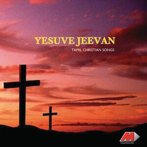 Yesuve Jeevan