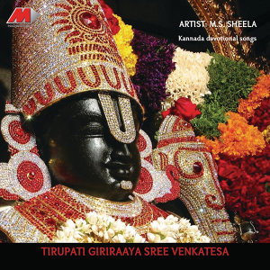 Tirupati Giriraaya Sree Venkatesa