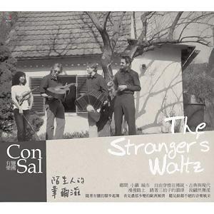 The Stranger's Waltz(陌生人的華爾滋)