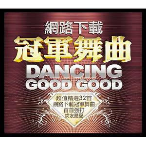 Dancing Good Good(網路下載冠軍舞曲)