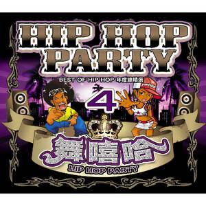 Hip Hop Party(舞嘻哈4)
