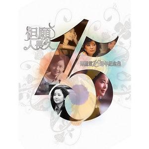 嘆十聲、天涯歌女、四季歌(鄧麗君演唱會1982 live) 專輯封面