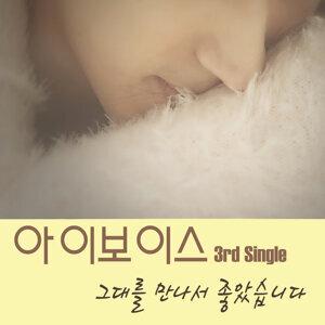 I Voice 3rd Single