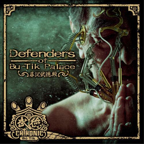 Defenders Of Bù-Tik Palace