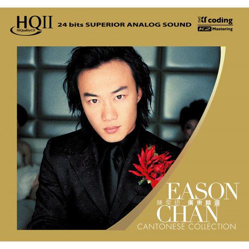 陳奕迅 廣東精選 (EASON CHAN CANTONESE COLLECTION) - HQCDII