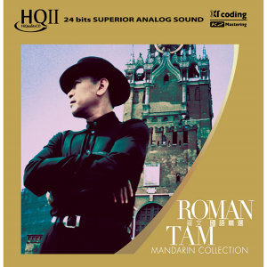 羅文 國語精選 ROMAN TAM MANDARIN COLLECTION (HQCDII) - HQCDII