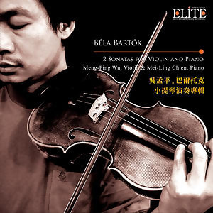 Béla Bartók: 2 Sonatas for Violin and Piano(巴爾托克小提琴演奏專輯)