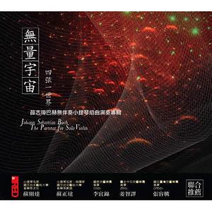 Bach: The Partitas for Solo Violin(無量宇宙.四弦一世界 - 薛志璋巴赫無伴奏小提琴組曲演奏專輯)
