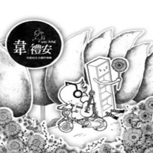 韋禮安首張同名全創作專輯