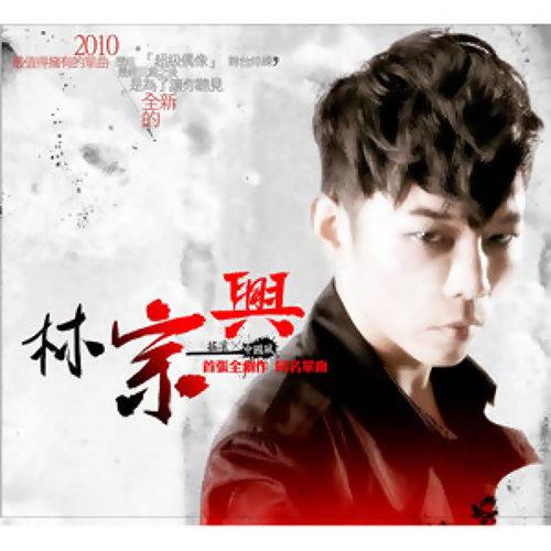 林宗興 首張全創作同名單曲 專輯封面
