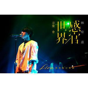 感官/世界音樂會 Live精選