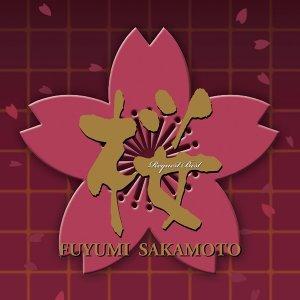 坂本冬美 桜 ~リクエスト・ベスト~ (Sakamoto Fuyumi Sakura - Request Best)