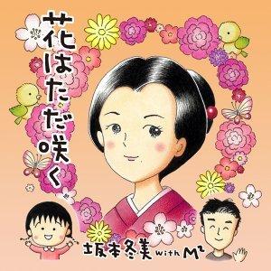 花はただ咲く (Hana wa Tada Saku)