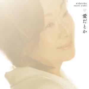 愛だとか ラストタンゴ (Ai datoka / Last Tango)