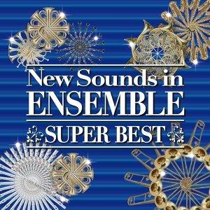 ニュー・サウンズ・イン・アンサンブル スーパー・ベスト (New Sounds In Ensemble Super Best)