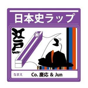日本史ラップ〜江戸時代ver.〜