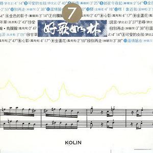 好歌如林7