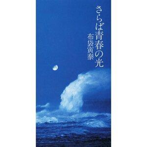 さらば青春の光 (Saraba Seishun no Hikari)