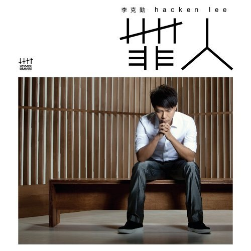 罪人 - Album Version
