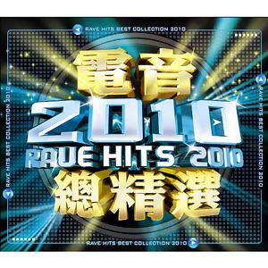 Rave Hits 2010(2010電音總精選)