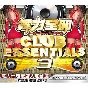 Club Essentials3(舞力全開3)