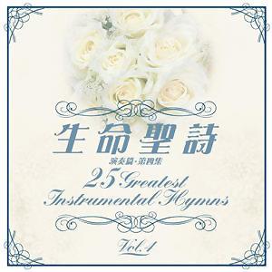 生命聖詩 演奏篇第四集(25 Greatest Instrumental Hymns Vol.4)