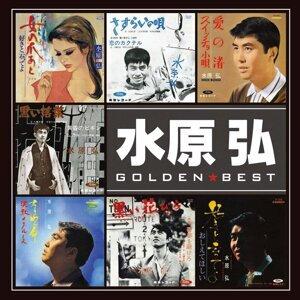 ゴールデン☆ベスト 水原 弘 (Golden Best Hiroshi Mizuhara)