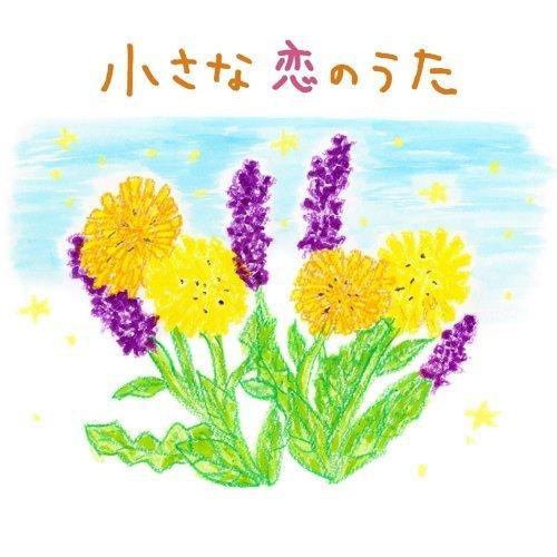 小さな恋のうた (Chiisana Koi No Uta)