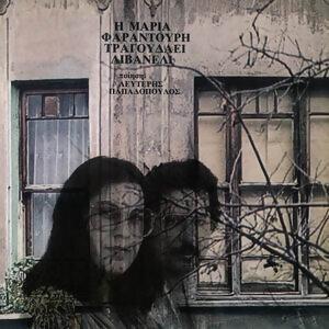 I Maria Faradouri Tragoudai Livaneli
