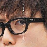 リアルタイム・シンガーソングライター (Real Time Singer Song Writer)