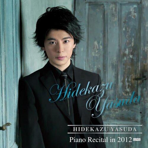 安田英主 - 安田英主 ピアノ・リサイタル 2012 ライヴ 專輯 - KKBOX