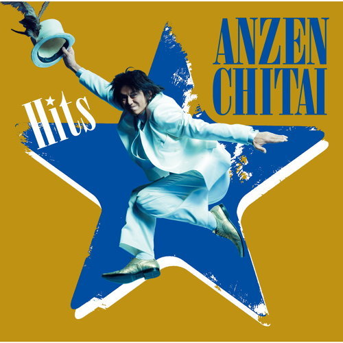 安全地帯 Hits (Anzenchitai Hits)