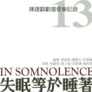 陳建騏劇場音樂紀錄13