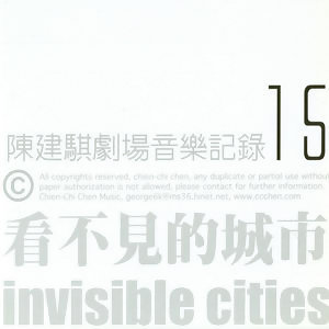 陳建騏劇場音樂紀錄15