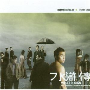 陳建騏劇場音樂紀錄16